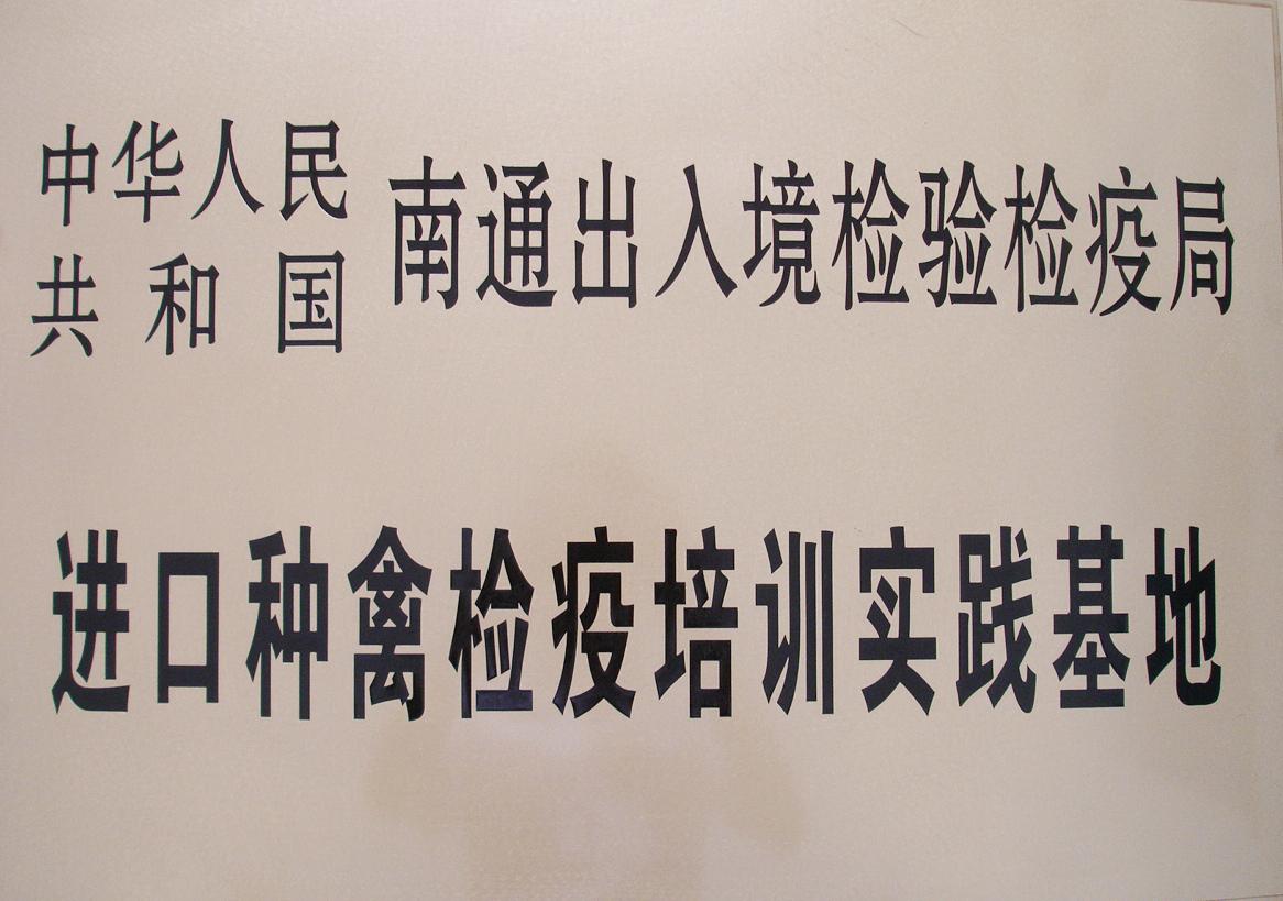 进口种禽检疫培训实践基地.jpg