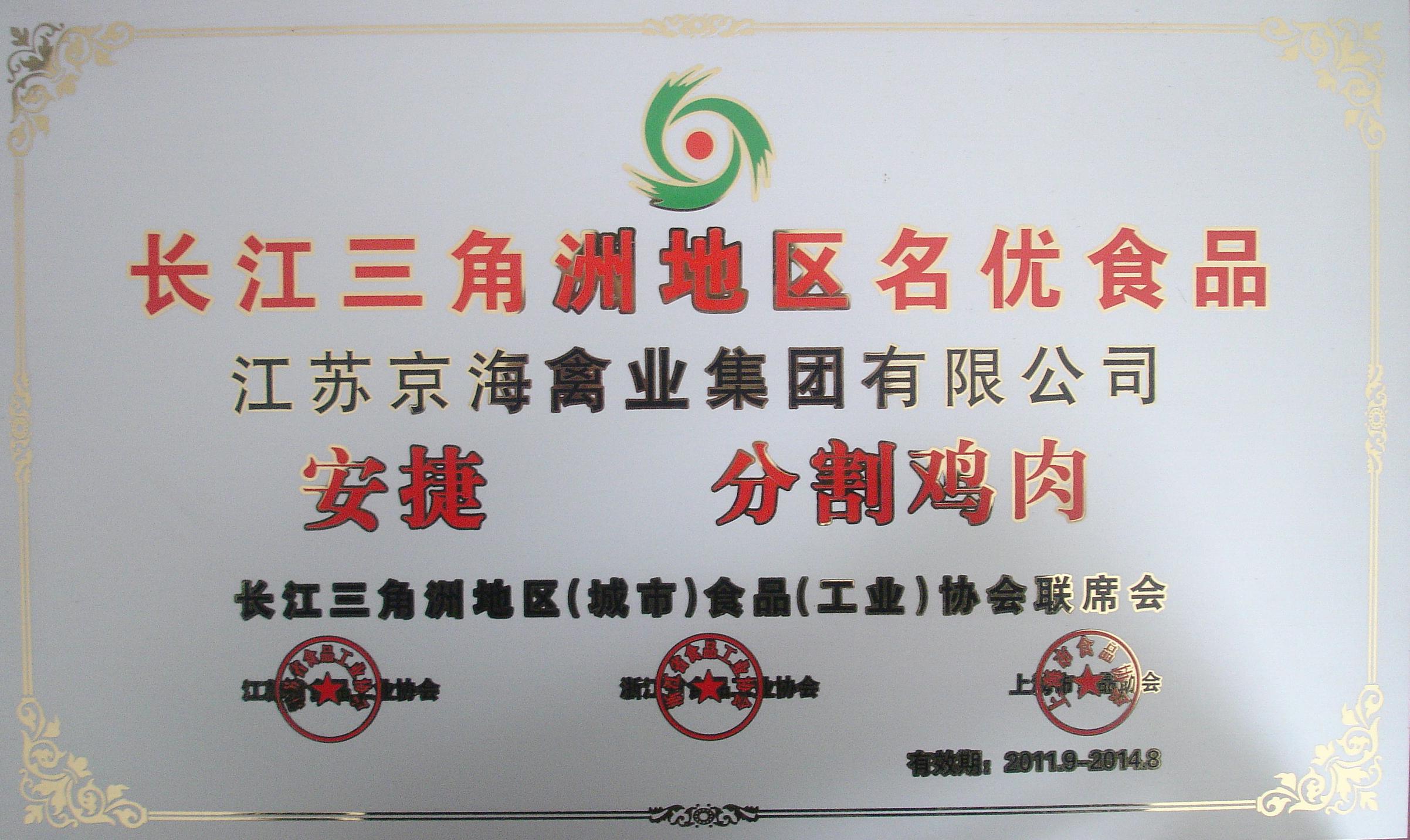 长三角地区名优食品.jpg