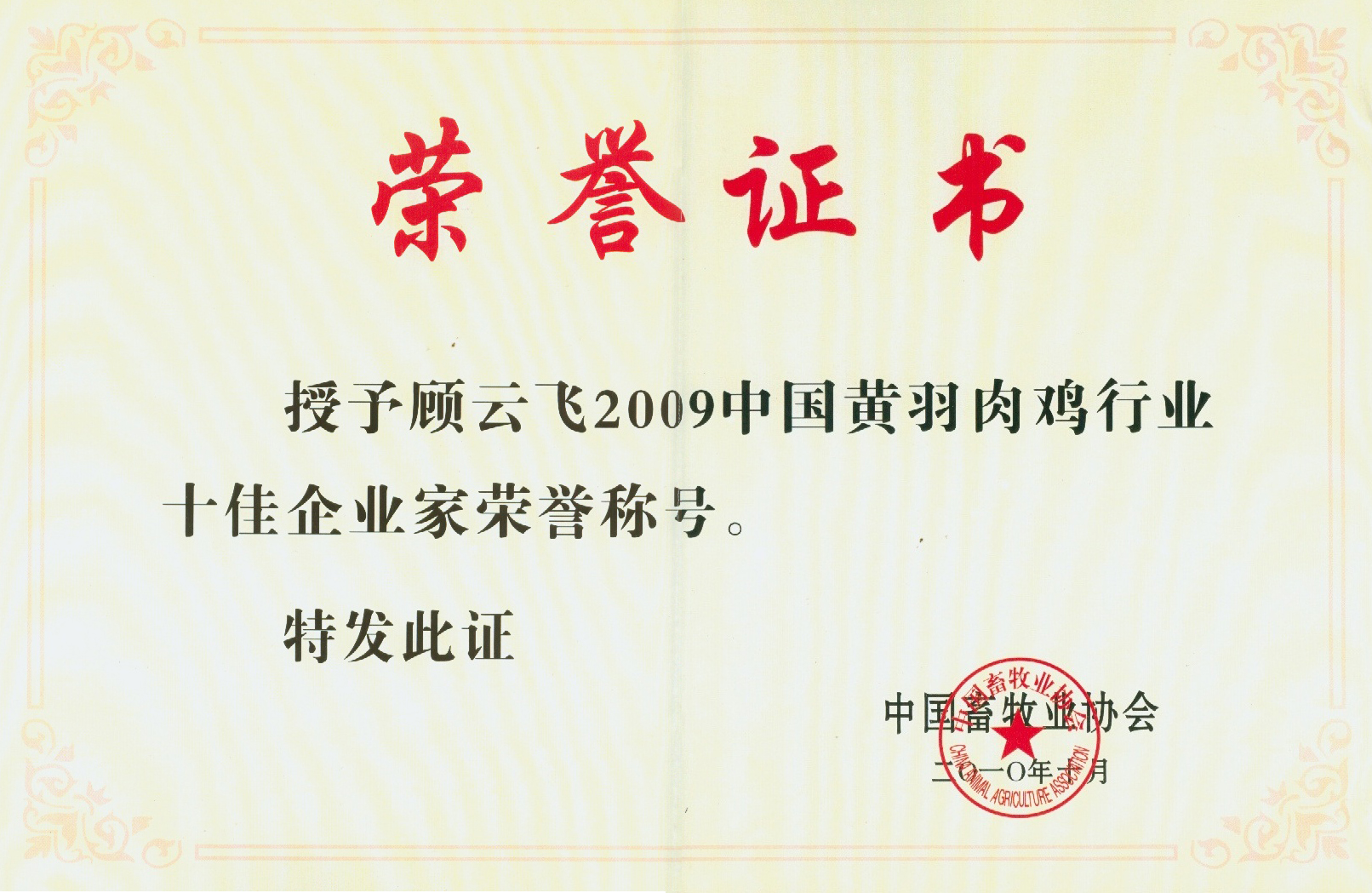黄鸡十佳企业家.jpg