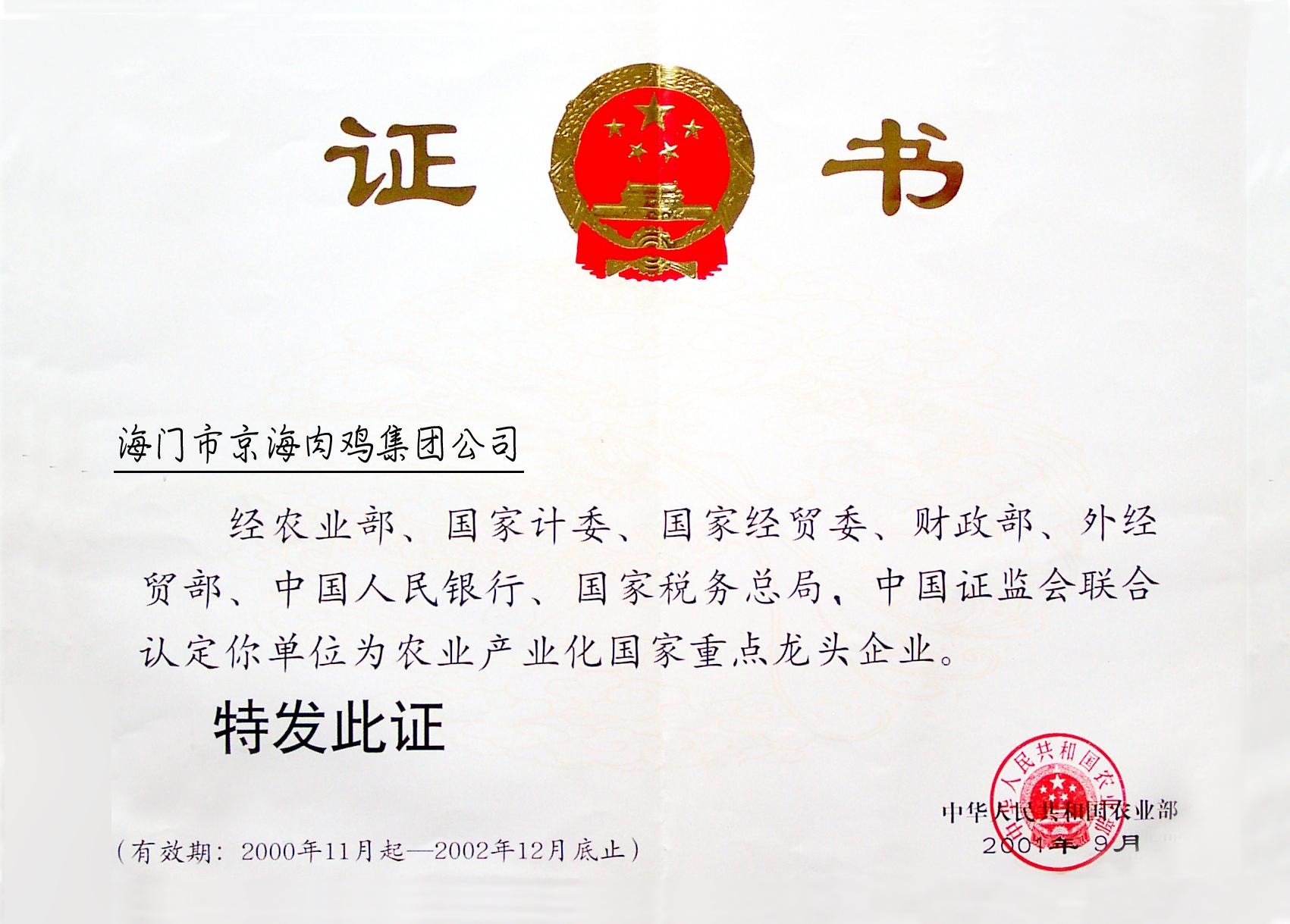 龙头企业资格证书.jpg